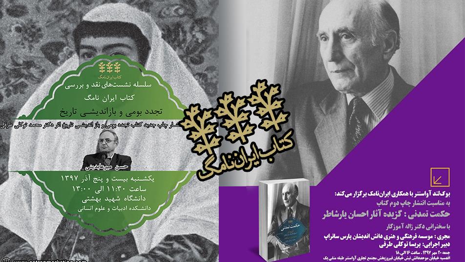 برگذاری رونمایی مجموعه کتابهای ایران نامگ