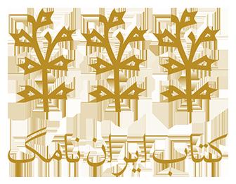iranmag-books