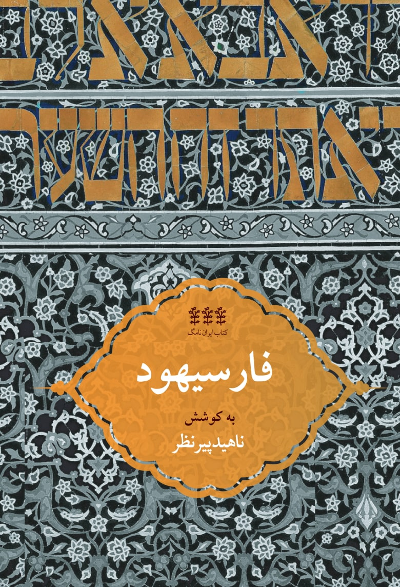 farsihood-min