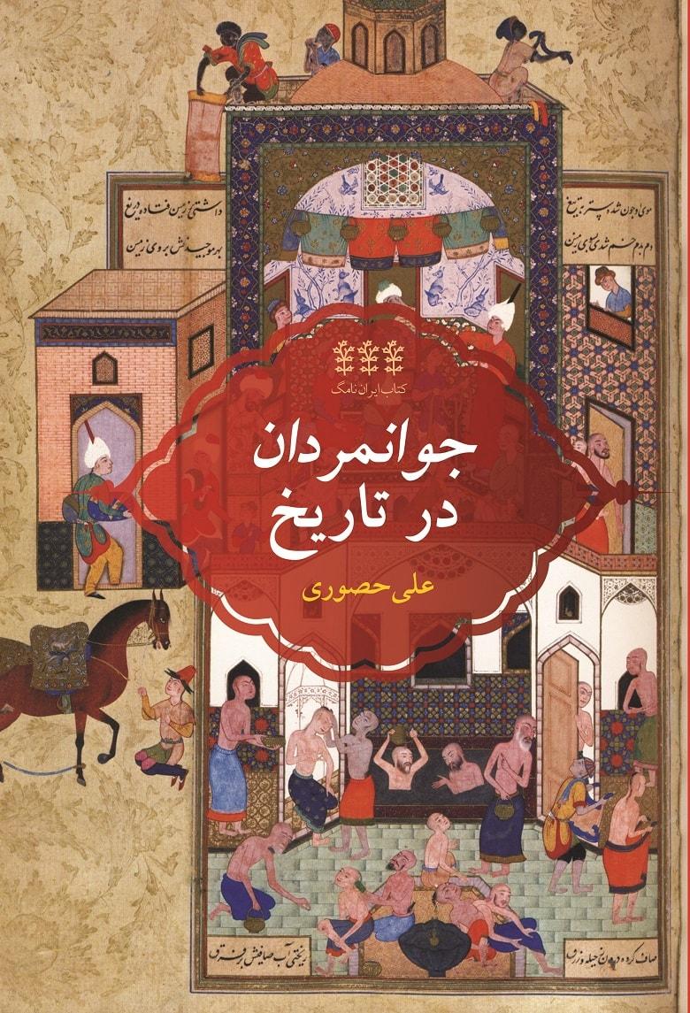 javanmardan-dar-tarikh-book-min